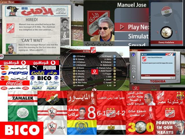 نتيجة بحث الصور عن FIFA 2005 مصري